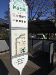 「神根支所」バス停留所
