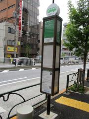 「太平二丁目」バス停留所