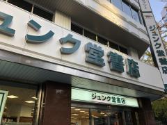 ジュンク堂書店 名古屋店