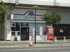 駅レンタカー福山駅営業所