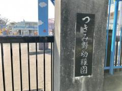 つきみ野幼稚園