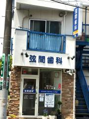 弦間歯科医院