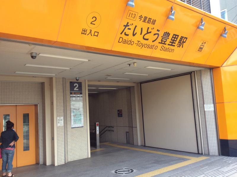 だいどう豊里駅(大阪市東淀川区...