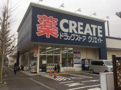 クリエイトエス・ディー戸塚俣野店