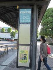 「東川口駅南口」バス停留所