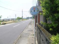 「上野口」バス停留所