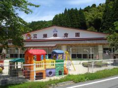 三瀬保育園