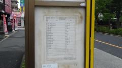 「瑞江二中」バス停留所