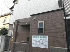中央動物病院江古田第二病院