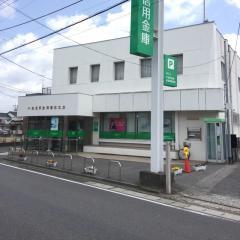 千葉信用金庫誉田支店