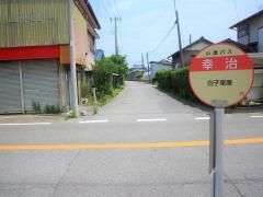 「幸治」バス停留所