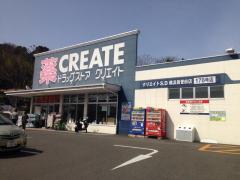クリエイトエス・ディー横浜西菅田店
