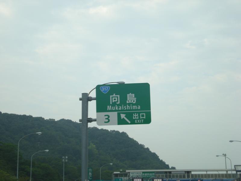 西瀬戸自動車道 向島IC(尾道市...
