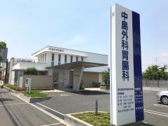 中島外科胃腸科