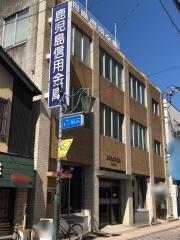 鹿児島信用金庫武町支店