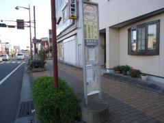 「城東町二丁目」バス停留所