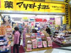 マツモトキヨシ中野Part2店