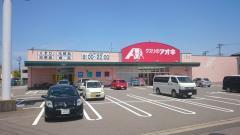 クスリのアオキ文京店