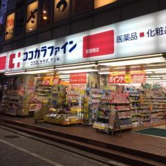 ココカラファイン荻窪南店