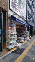 ダイコクドラッグ京坂丹波橋駅前店