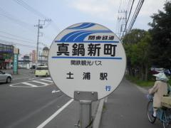 「真鍋新町」バス停留所