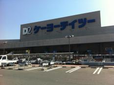 ケーヨーデイツー新田東店