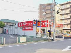 ミヤモト薬局新成増店