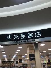 未来屋書店大高店