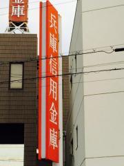 兵庫信用金庫赤穂支店
