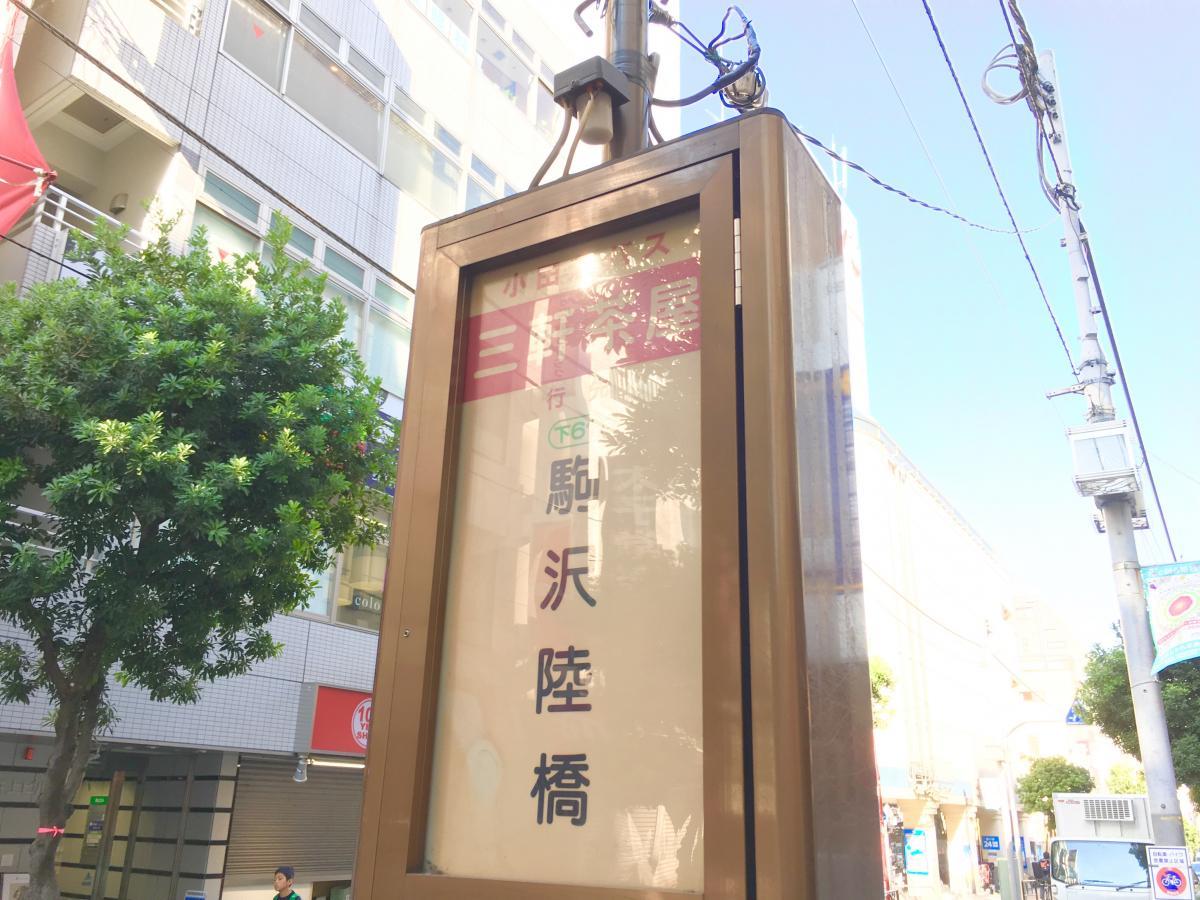 ホームメイトFC三軒茶屋店-有限...