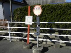 「豊海海岸」バス停留所