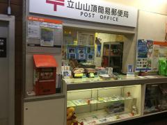 立山山頂簡易郵便局(定期開設局)
