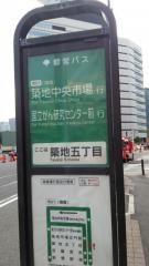 「築地五丁目」バス停留所