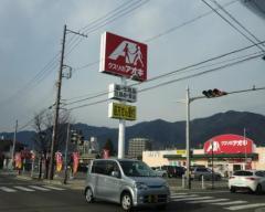 クスリのアオキ上田中央店