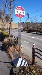 「鞍ケ池」バス停留所