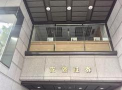 安藤証券株式会社 本店