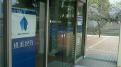 横浜銀行湘南桂台支店