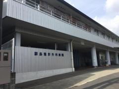 副島整形外科病院