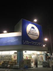リカーマウンテン瀬戸店