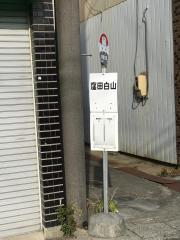 「窪田白山」バス停留所