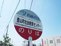 「豊山町社会教育センター」バス停留所