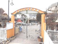 津田このみ保育園