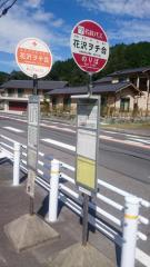「花沢ヲチ合」バス停留所