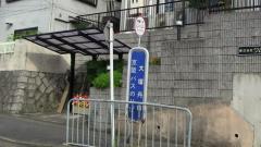 「大塚丹田」バス停留所