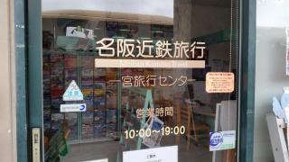 名阪近鉄旅行 一宮旅行センター