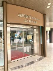 ふくおか証券株式会社 博多駅前支店