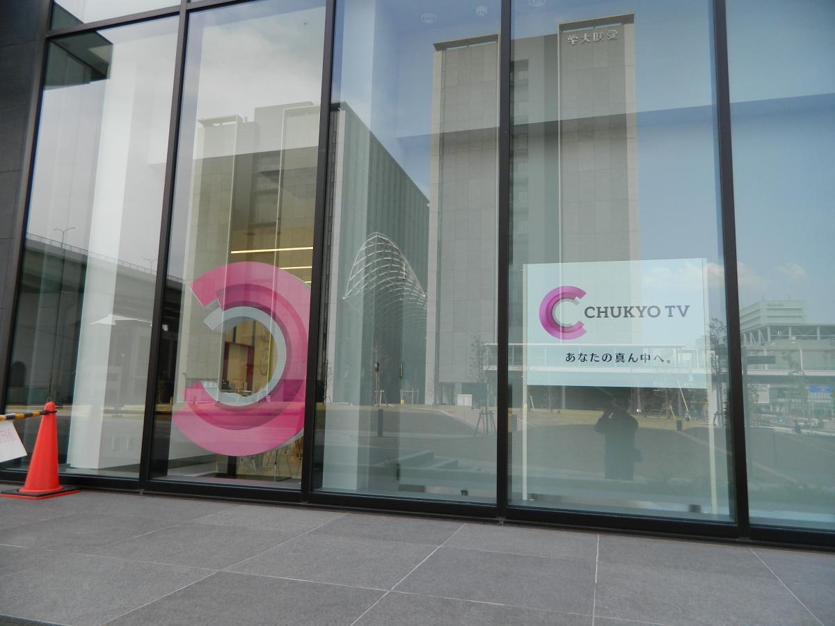 中京テレビ社屋