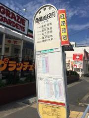 「商業高校前」バス停留所
