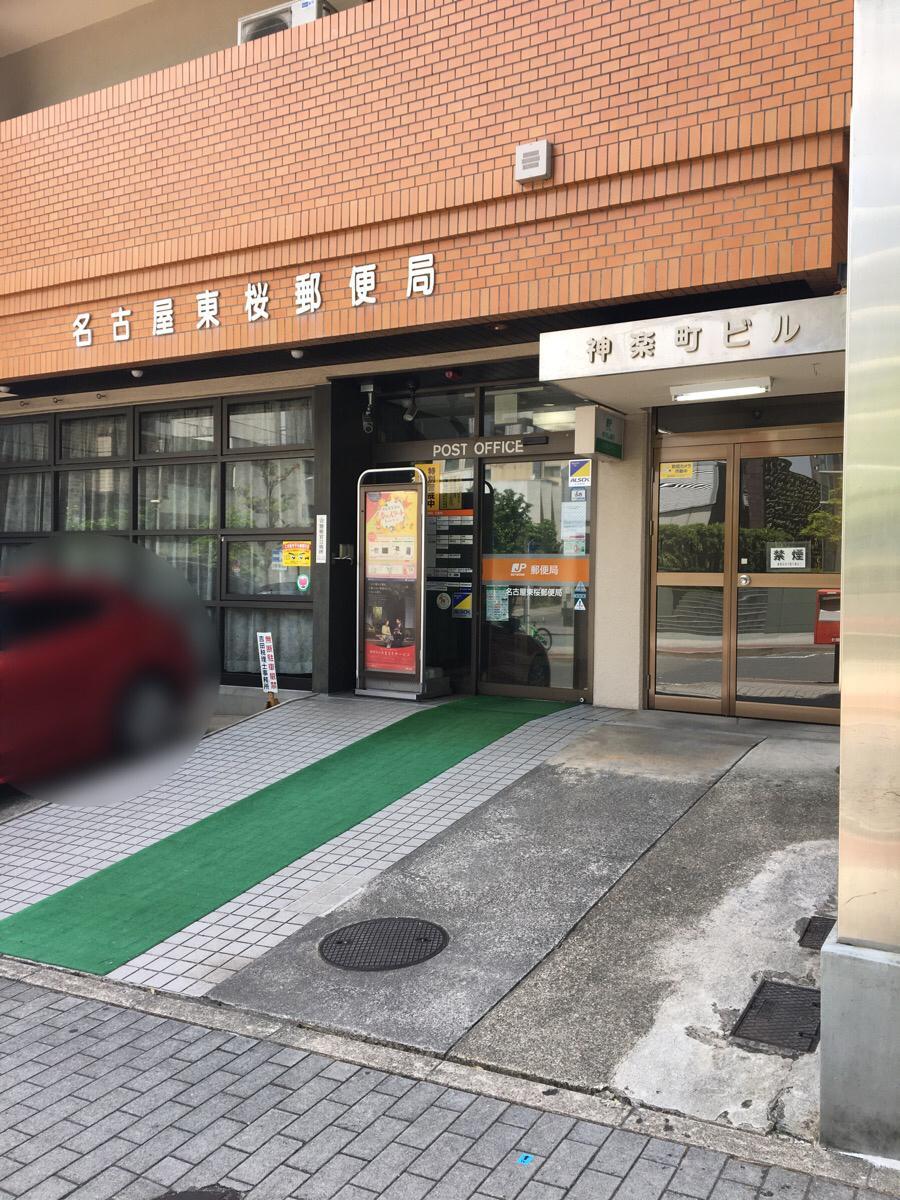 ホームメイトFC東桜店-株式会社...