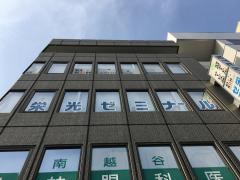 栄光ゼミナール新越谷校
